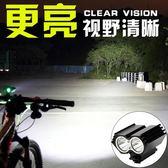 手電筒強光夜騎單車山地車自行車燈騎行頭燈前燈 LED裝備【快速出貨】