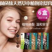 【蘭黛絲】天然草本植物染髮膏(25ml*3/盒) x6盒咖啡栗子紅