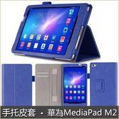 手托皮套 華為 MediaPad M2 8.0 平板皮套 保護套 牛皮紋 智能休眠 M2-801w 803L 保護套 平板套 保護殼