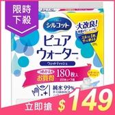 日本 Unicharm絲花 純水99濕巾補充包(60抽*3)【小三美日】$169