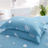 【一對裝】枕套單人長方形枕頭套48x74全棉枕芯套成人 全館免運折上折