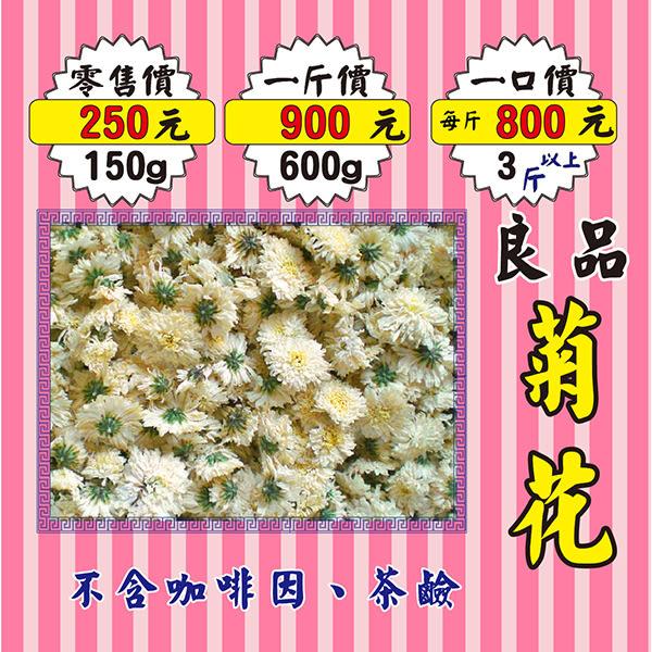 MC022【良品▪菊花】►均價【800元/斤】►共(3斤/1800g)║✔不含咖啡因與茶鹼
