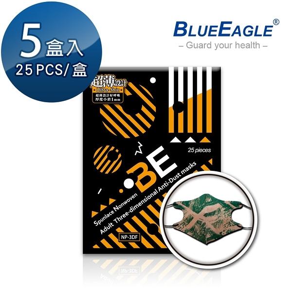【醫碩科技】藍鷹牌 NP-3DFCA*5 台灣製 立體型成人防塵口罩 水針布 潮流綠 25片*5盒