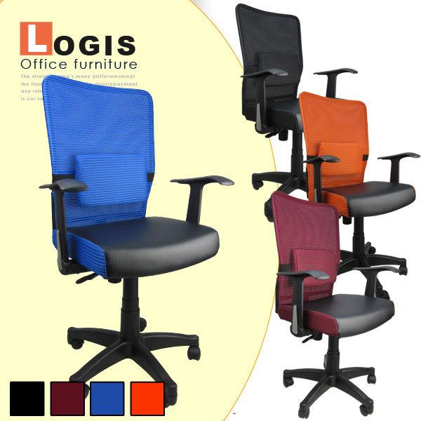 *邏爵*447四色彩背網布椅 辦公/ 電腦椅/ 活動腰枕/ 超厚成型坐墊/加強L型鋼架更堅固..