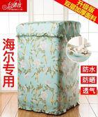 絲情繡 海爾全自動波輪洗衣機罩防水防曬套