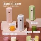 韓國大宇豆漿機迷你小型全自動一人免煮輔食單人破壁免過濾多功能 小艾時尚NMS