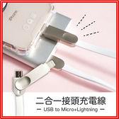 二合一接頭1米充電線 USB to Micro+iPhone【2.4A快速充電】 J68 鋁合金接頭耐用度高 充電傳輸線