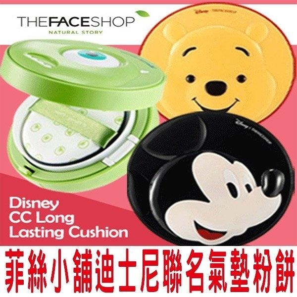 THE FACE SHOP 迪士尼氣墊粉餅 定妝 零毛孔 無瑕 鑽采淨白 隔離 防曬 遮瑕 保濕 修飾 粉底霜 透白
