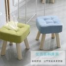 實木小凳子成人沙發凳矮凳布藝小板凳小椅子【匯美優品】