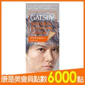 GATSBY無敵顯色染髮霜(水漾銀灰) 【康是美】