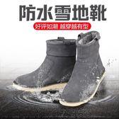 雪地靴男高幫 棉鞋男冬季保暖加絨加厚棉靴 東北防水防滑男靴子潮 全館免運