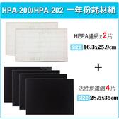 HPA 200APTW HPA 202APTW Honeywell 空氣清淨機一年份耗材