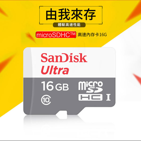 【A1402】SANDISK  16G 記憶卡 讀取48M MICRO SD 16GB UHS 非 創見 威剛 26G 64G
