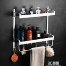置物架衛生間壁掛式免打孔太空鋁黑色毛巾架加厚廁所浴室收納架 3C優購