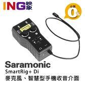【24期0利率】Saramonic 楓笛 SmartRig+ Di 麥克風、智慧型手機收音介面 總代理公司貨 iPhone
