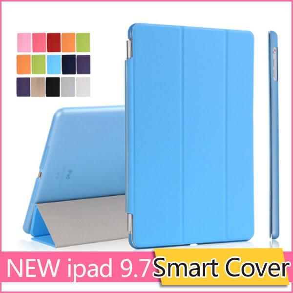 NEW ipad 9.7 2018版 2017版皮套 新版 2017版ipad保護套 Smart Cover皮套 外殼 平板保護套