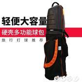 高爾夫球包 硬殼高爾夫航空包托運球包飛機高爾夫球袋球桿包裝備便攜帶滾輪 【全館9折】