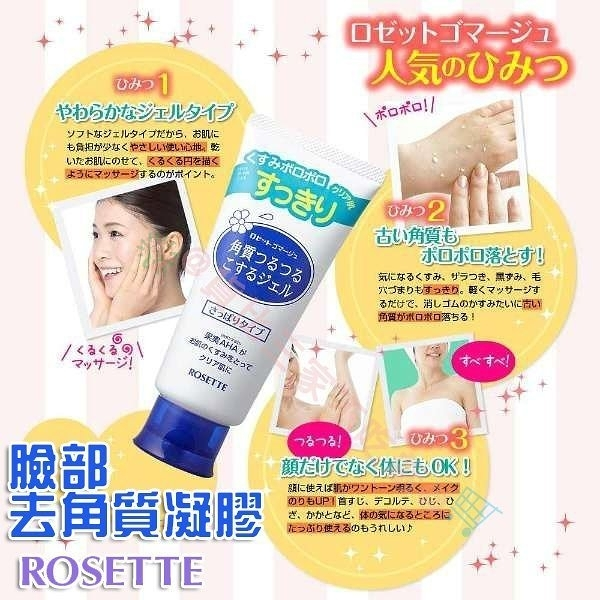 ☆貨比三家☆ 日本 ROSETTE 臉部專用 去角質凝膠 120g 去角質霜 暗沈 潔顏 洗面乳 洗面露 潔顏