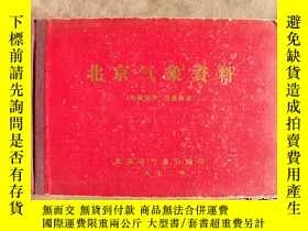 二手書博民逛書店北京氣象資料罕見1972年 北京氣象局233903 北京氣象局