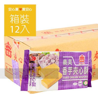 【義美】香芋夾心酥152g,12包/箱,奶素,平均單價34.58元