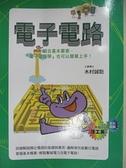 【書寶二手書T4/科學_IDB】電子電路_木村誠聰