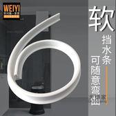 浴室擋水條 軟橡膠條自黏型阻水條可隨意彎曲衛生間地面隔水條T 4色