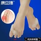 分趾器 大腳趾外翻矯正器拇指外翻腳趾頭固定矯形器日夜用硅膠分趾器男女 科技
