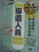 【書寶二手書T3/進修考試_YGS】2014導遊人員考照精華完全攻略_樂達