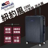 American Traveler紐約系列抗刮超輕量28吋行李箱(黑) 伸縮箱 旅行箱 耐摔 防刮 省力好推