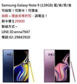 【玄凰】三星SAMSUNG Galaxy Note9 6G/128G-藍/銅/紫 - (送9H玻璃保貼+空壓殼+傳輸線)