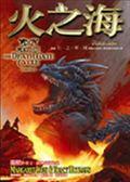 (二手書)死亡之門(3):火之海