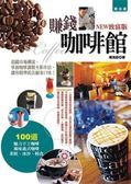 (二手書)賺錢咖啡館NEW致富版