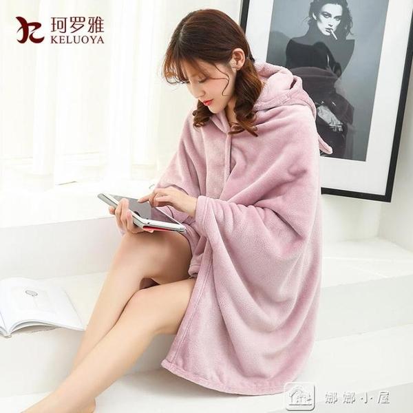 斗篷毛毯 毛毯學生辦公室懶人披肩斗篷保暖午睡空調毯子 新年禮物