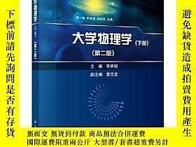 簡體書-十日到貨 R3Y大學物理-第二版(下冊) 李承祖  著 科學出版社 ISBN:9787030604408 出版20