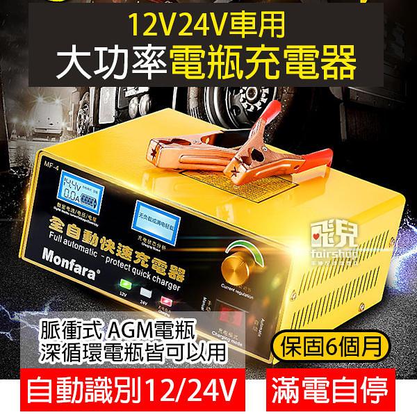 【妃凡】保固6個月!MF4 12V 24V 車用 大功率 電瓶充電器 600W 脈衝式 AGM電瓶 77