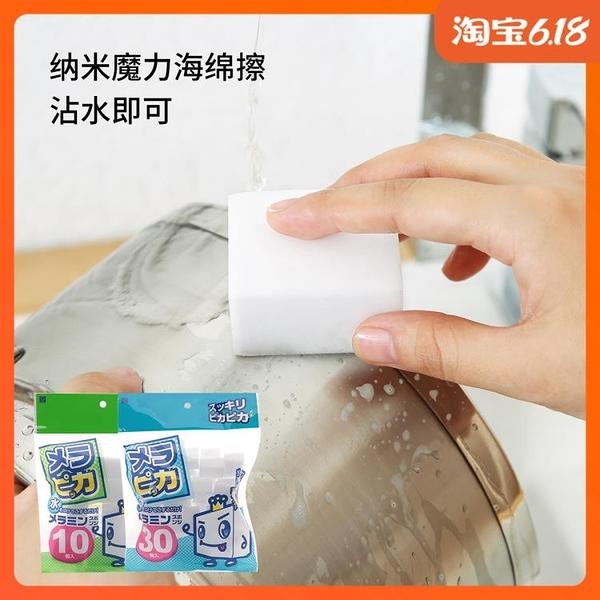 尺寸超過45公分請下宅配日本kokubo家用清潔去污納米小海綿擦白鞋擦鞋廚房洗碗刷鍋魔力擦