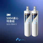 3M S004 Filtrete 極淨便捷系列 濾心 特惠組 兩年份 3US-F004-5 | 極淨水