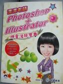 【書寶二手書T1/電腦_ONA】漂漂老師的Photoshop+Illustrator神靈活現寶典_蔡雅琦