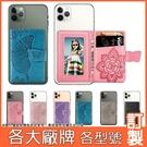 ZenFone7 ZS671KS 華碩 Realme 小米10 紅米Note9 華為 VIVO 蝶紋插卡 透明軟殼 手機殼 保護殼