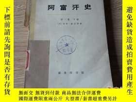二手書博民逛書店阿富汗史(第一卷罕見下冊)Y212829 (英)班西.塞克斯著