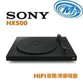 《麥士音響》 SONY索尼 HiFi音響 黑膠唱盤 HX500