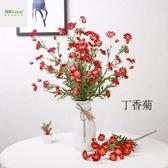 丁香菊仿真花束假花批發室內裝飾花藝塑料插花擺件【英賽德3C數碼館】