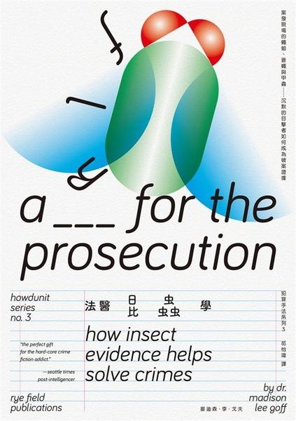 犯罪手法系列(3)-法醫昆蟲學:案發現場的蠅蛆、蒼蠅與甲蟲……沉默的目擊者如何成..
