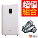 (買就送高級吸塵器) BRISE C600 抗敏最有感的空氣清淨機 (C200可參考,旗艦機種)