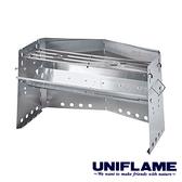 【日本 UNIFLAME】不鏽鋼柴爐『大』U682920 不鏽鋼 焚火台 營火台 柴爐 戶外 露營 烤肉架 燒烤