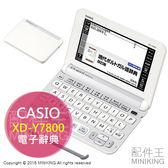 【配件王】日本代購 卡西歐 CASIO XD-Y7800 電子辭典 葡萄牙語 葡語會話 新漢語林 英語 托福 多益