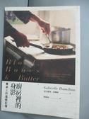 【書寶二手書T2/傳記_KPM】廚房裡的身影:餐桌上的溫暖記憶_嘉貝麗葉.漢彌頓