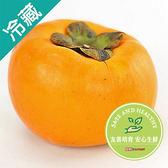 【台灣】台中脆甜富有柿2粒(210g±5%/粒)【愛買冷藏】