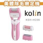 【力】Kolin歌林 KSH-HC06 多功能美體除毛嫩足機 去腳皮、脫毛、除毛功能 三合一 硬皮機