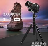 單反三腳架攝影照相機微單輕便攜專業獨腳架旅行手機自拍雲台支架佳能尼康通用  WD 遇見生活